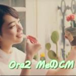 サンスターOra2 MeのCM2018!歯磨きしてる女優は誰?ロケ地はどこ?3