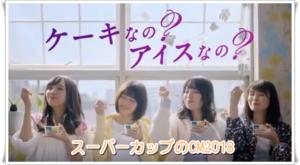 スーパーカップのCM2018!4人の女優、アイドルは誰?ピアノ曲は?6