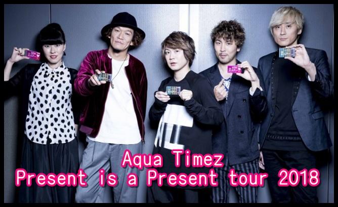 Aqua TimezツアーPresent is a Present tour 2018のセトリ!5/19at神戸VARIT1