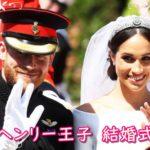 ヘンリー王子の嫁は誰?人気女優のあの人?結婚エピソードも暴露!3