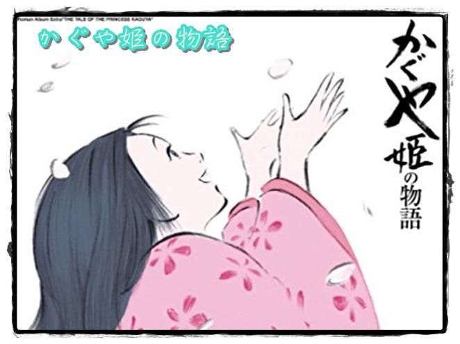 かぐや姫の物語の内容と裏話とは?走るシーンやラストのお迎えを考察4