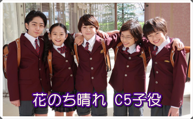 花のち晴れのC5の幼少期はるとやメガネ、女の子の子役タレントは誰?1