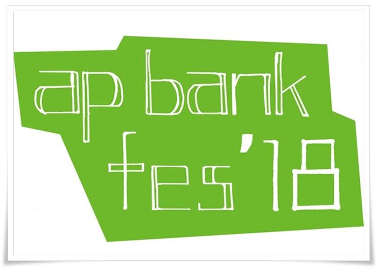 ap bank fes 2018の開催地はつま恋!アクセスと出演者、セトリは?1