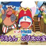 ドラえもんのび太の宝島のシルバーはなぜ海賊船で財宝を集めたのか?1