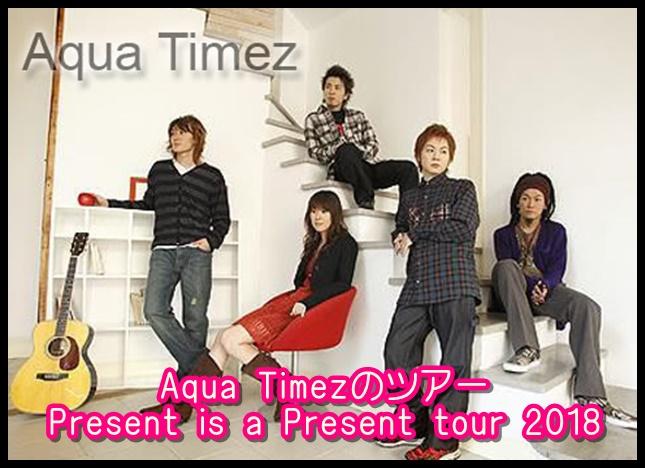 Aqua TimezツアーPresent is a Present tour 2018のセトリ!6/17at福島1
