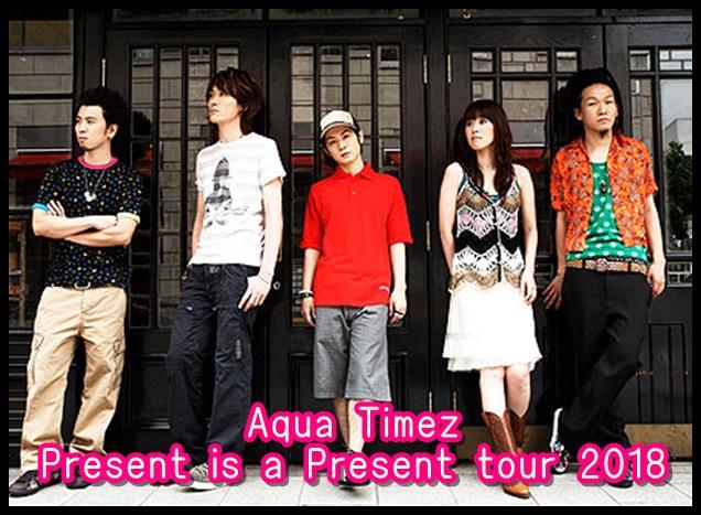 Aqua TimezツアーPresent is a Present tour 2018のセトリ!6/2at甲府CONVICTION1