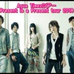 Aqua TimezツアーPresent is a Present tour 2018のセトリ!6/30at広島1