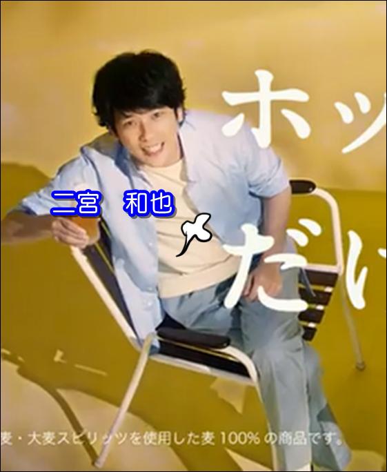 麦とホップのCM2018!嵐・ニノと篠原涼子が着てる衣装のブランドは?5