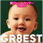 関ジャニ∞のライブツアー2018!GR8ESTのセトリ 7/21atナゴヤドーム3