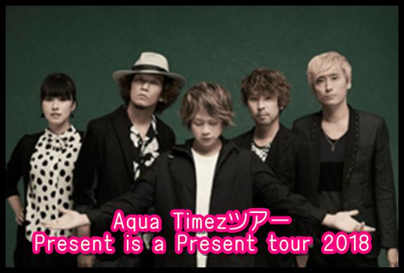 Aqua TimezツアーPresent is a Present tour 2018のセトリ!7/1at岡山1
