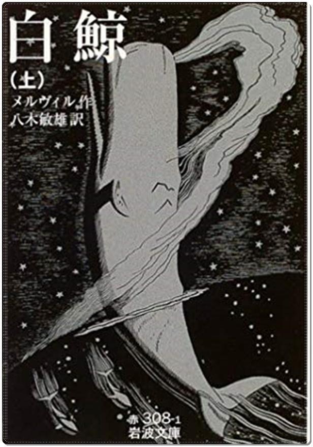 バケモノの子の鯨の正体は一郎彦?小説の白鯨の文字が読めた理由は?3