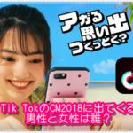 Tik Tok(ティックトック)CM2018!パイナップル男と かわいい女の子は誰?2