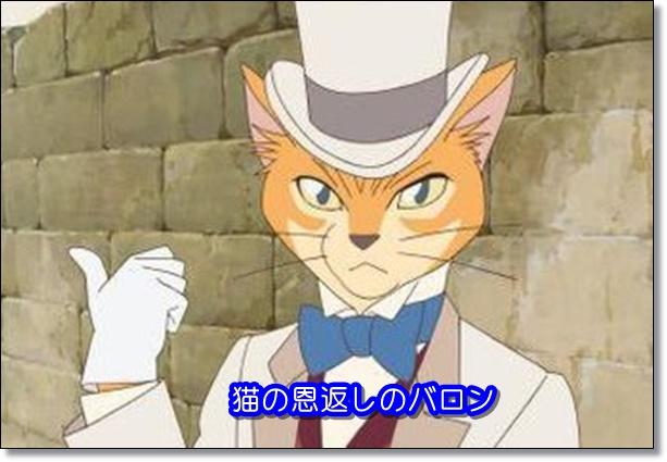 猫の恩返しと耳をすませばの関係性は?バロンと雫の小説の猫は同じ?2