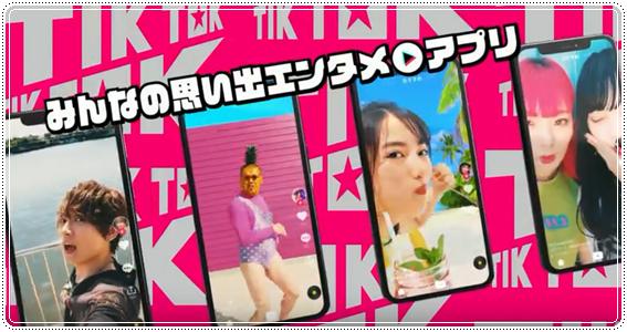 Tik Tok(ティックトック)CM2018!パイナップル男と かわいい女の子は誰?9