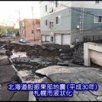 北海道胆振東部地震(平成30年)の札幌の被害予想は?計画停電も実施?3