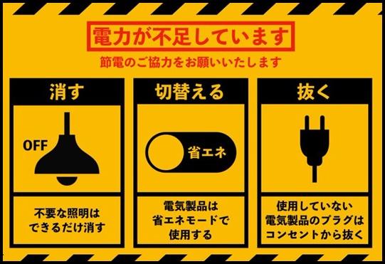 北海道胆振東部地震(平成30年)の札幌の被害予想は?計画停電も実施?6