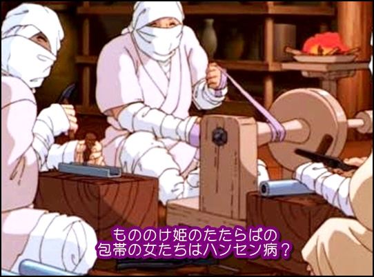 もののけ姫のたたらばの場所はどこ?包帯の女達の病気はハンセン病?3