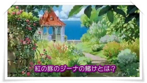 紅の豚のジーナは最後にポルコと結婚した?家の庭で待つ賭けとは?3