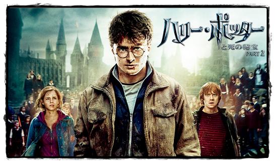ハリーポッター[死の秘宝]ハリーはなぜ死ななかった?生き返る理由は?1