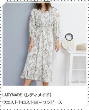 初めて恋をした日に読む話(第4話)順子(深田恭子)の服のブランド!6