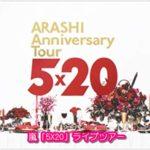 嵐のライブツアー2019!5×20のセトリや曲順!4/13atナゴヤドーム1
