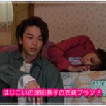 はじこい(6話)深田恭子(順子)着用のワンピースの衣装ブランドは?1
