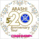 """嵐ライブツアー2019!""""5×20""""の4/14の名古屋のセトリや開場時間は?1"""