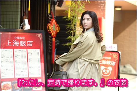 私定時で帰ります(2話)吉高由里子(結衣)のスカートの衣装ブランド!3