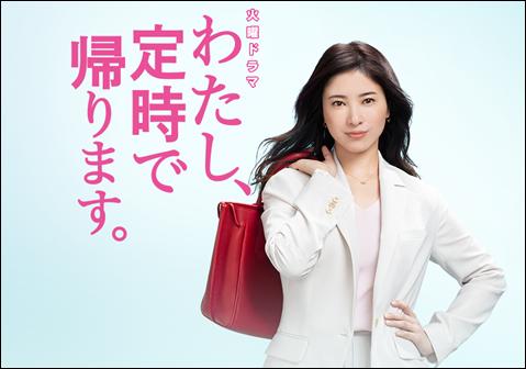 私定時で帰ります(2話)吉高由里子(結衣)のスカートの衣装ブランド!1