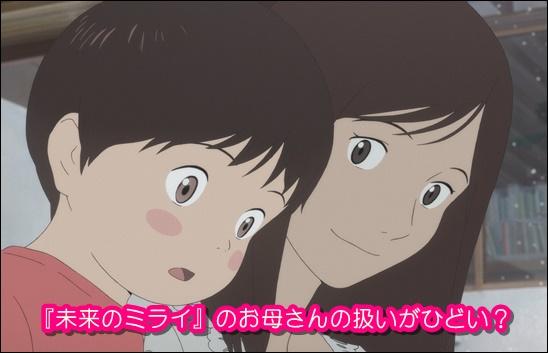 [未来のミライ]お母さんの扱いがひどい?くんちゃんがかわいそう?4