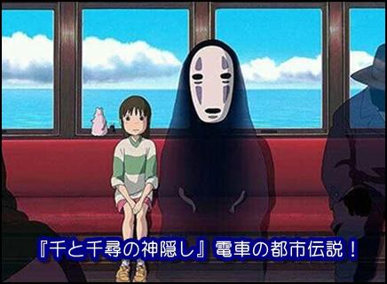 [千と千尋の神隠し]電車の都市伝説!影の人や行きっぱなしの意味は?1