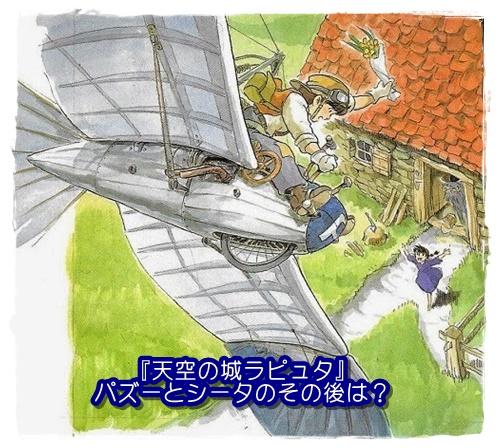 [天空の城ラピュタ]パズーとシータのその後は?ラストの裏話も考察4