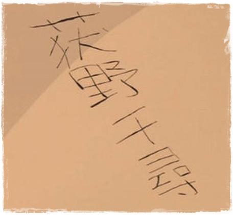 [千と千尋の神隠し]名前の書き間違え?契約書の荻野の漢字が違う理由2