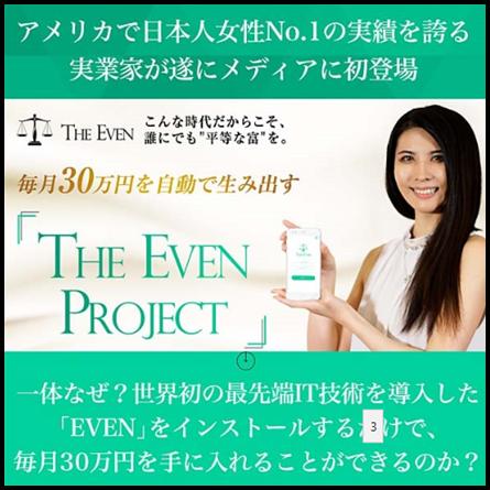 THE EVEN PROJECT(高橋瞳)は本当に稼げるか検証!レビューや口コミは?