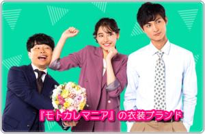 [モトカレマニア]新木優子(難波ユリカ)着用の衣装ブランドまとめ!3