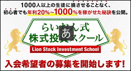 らいおんまるのらいおん式株式投資スクールの評判は?資産や経歴も!1