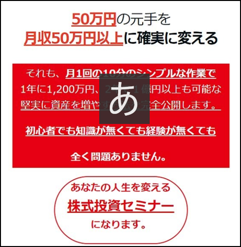 岬隼人の青天井株式投資セミナーは詐欺疑惑?本当に稼げるのか検証した!1