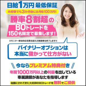 秒速BOプロジェクト(トレーダーKAZU)は日給1万円稼げる?口コミは?1