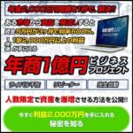 年商1億円ビジネスプロジェクト(北口賢太朗)は詐欺で稼げない?1