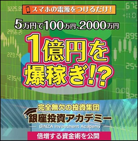 銀座投資ビジネス(RYO)は本当に稼げるの?評判や口コミを調べてみた1