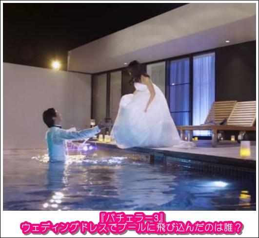 [バチェラー3]ウェディングドレスでプールに飛び込んだのは誰?3