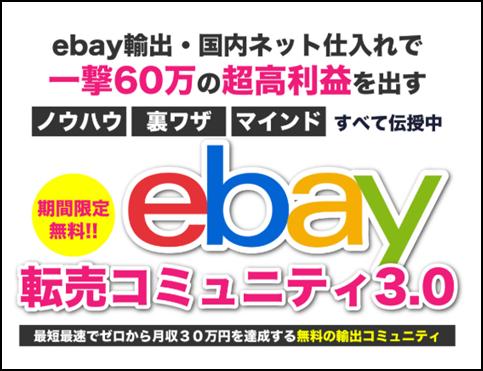 ebayパーフェクトマニュアル(入家祐輔)は詐欺で稼げない?評判は?2