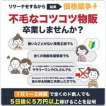 三矢田式ビジネス(三矢田リョウ)5日後に5万円本当に稼げる?評判は?1