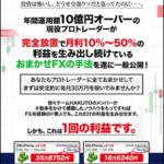 おまかせFXプロジェクト(樋山真一,チームHAKUTO)は本当に稼げる?1