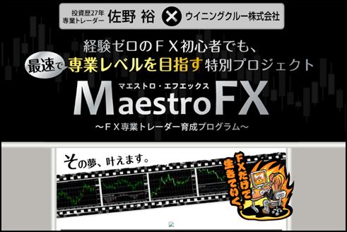 マエストロFX(佐野裕)の価格や内容は?手法や勉強方法も検証してみた1