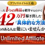 小林憲史のアンリミテッドアフィリエイト2.0は本当に稼げる?評判も1