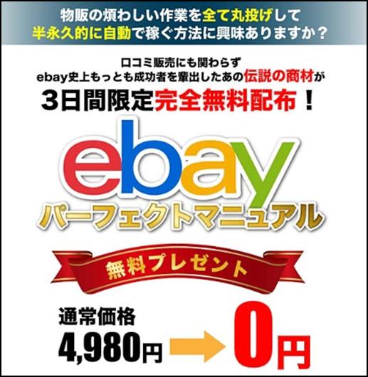 ebayパーフェクトマニュアル(入家祐輔)は詐欺で稼げない?評判は?1