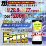 Fats(ファッツ)は本当に稼げる?中本大悟の評判を徹底レビュー!1