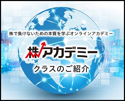 下山敬三(株アカデミー)の波乗り株スクールの評判は?本当に稼げる?1