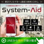 System-aid(システムエイド)は詐欺なのか検証!秋本俊の評判は?1